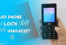 jio phone ka lock kaise tode hindi