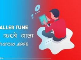 caller tune set karne wala apps