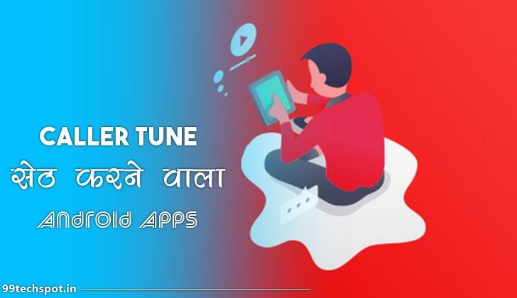 caller tune set karne wala apps
