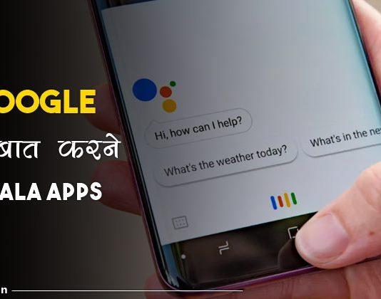 google se baat karne wala apps