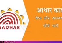 aadhar card check karne wala app download