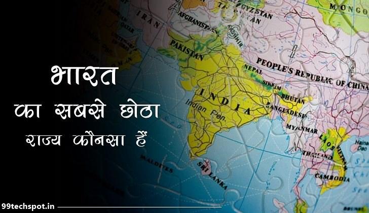 bharat ka sabse chota rajya kaun sa hai