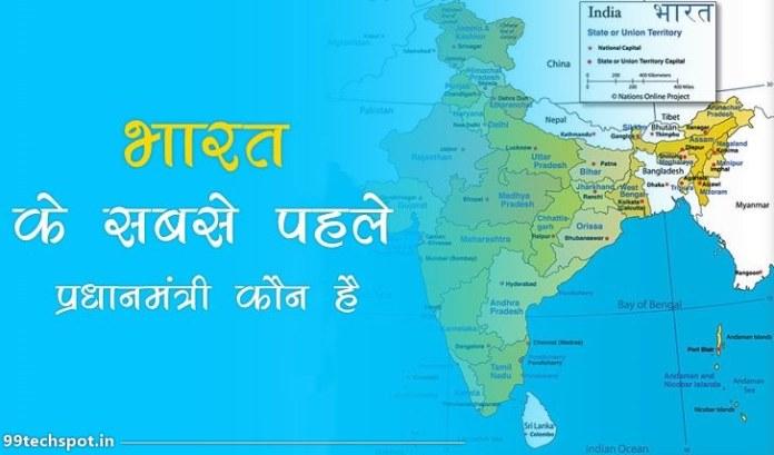 bharat ke sabse pahle pradhanmantri ka naam