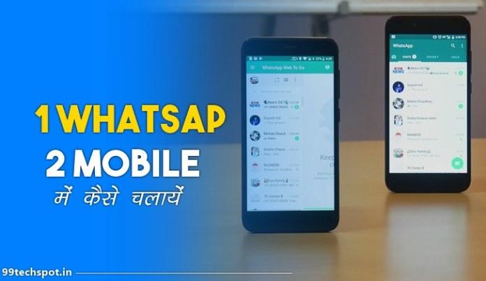 1 whatsapp 2 phone me kaise chalaye