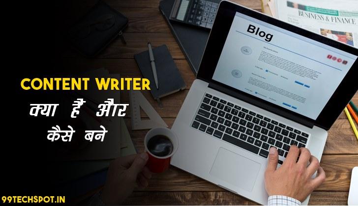 Content Writer कैसे बने ? क्या है career scope ?