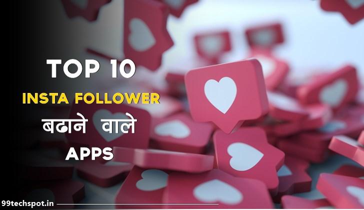 10+ Instagram Followers Badhane Wala App 2021