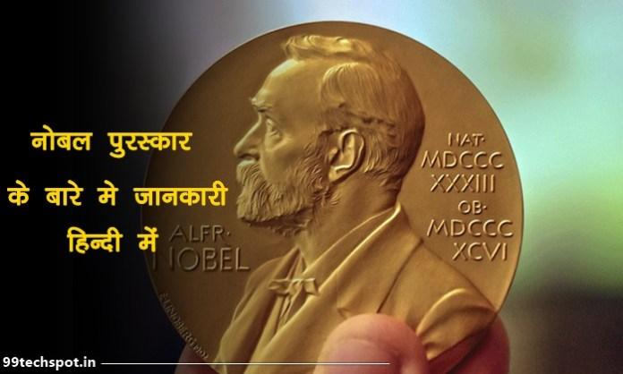nobel prize information in hindi