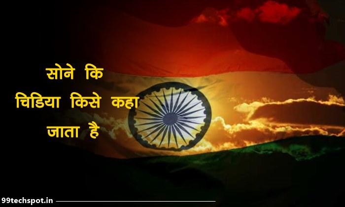 bharat ko sone ki chidiya kyon kaha gaya