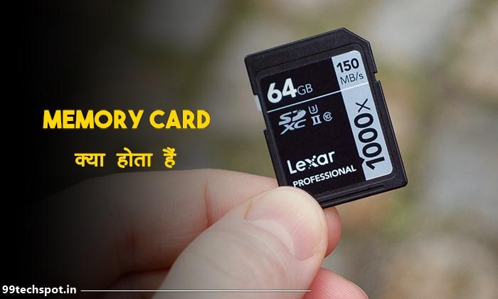 मेमोरी कार्ड क्या है ?SD Card Full Form In Hindi