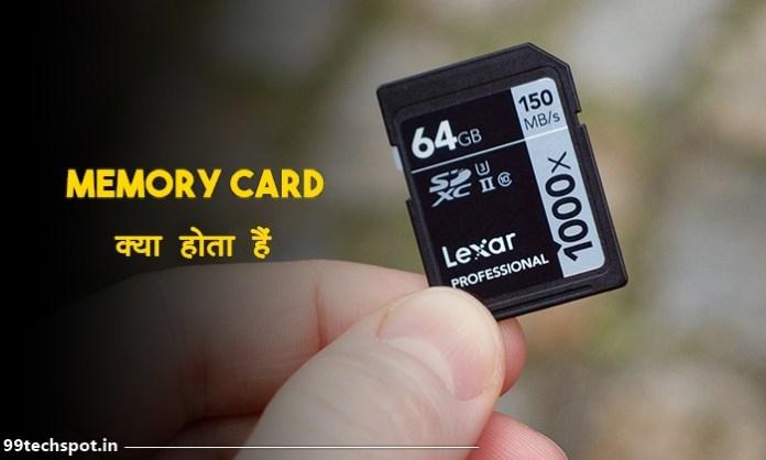 memory card kya hota hai