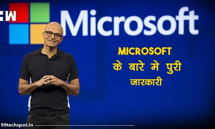 microsoft kya hai in hindi