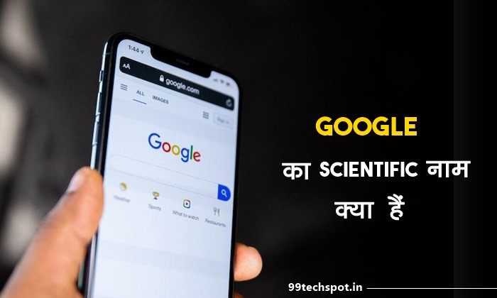 Google ka Scientific Naam Kya Hai ?