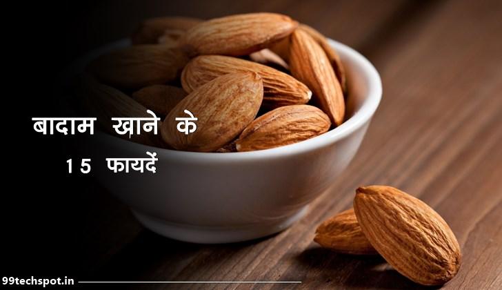 बादाम खाने के 15 फायदे  | Badam Benefits in Hindi