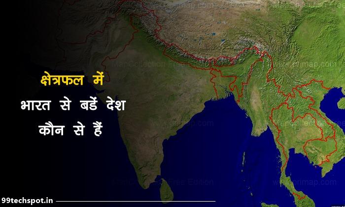 उन देशों के नाम बताइए जो क्षेत्रफल में भारत से बड़े हैं