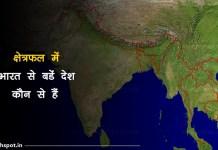un deshon ke naam bataye jo kshetrafal mein bharat se bade hain