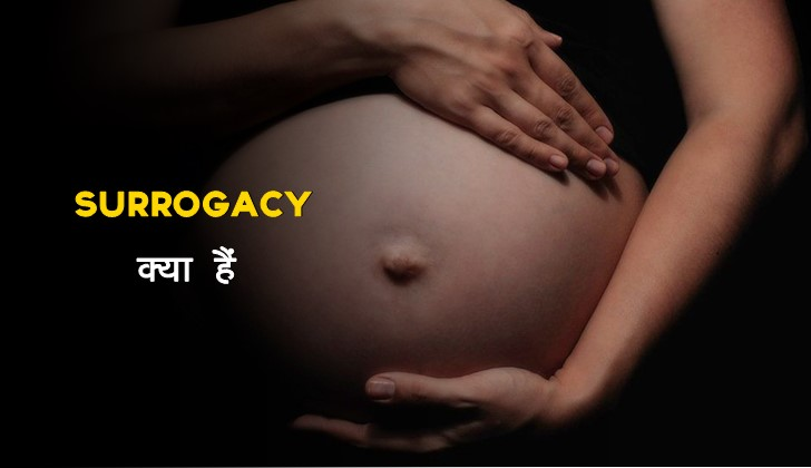 what is surrogacy meaning in hindi