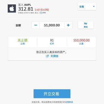 市价定单_苹果_e投睿