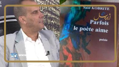 Photo of سعيد كوبريت يصدر ديوانا شعريا جديدا باللغة الفرنسية