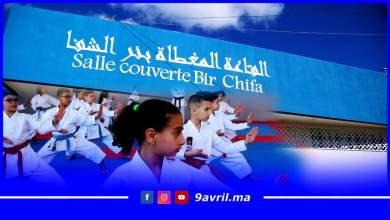 Photo of طنجة.. افتتاح قاعة مغطاة ببئر الشفا وتسليمها لعصبة الكاراطي
