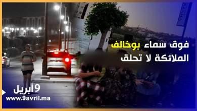 Photo of طنجة: فوق سماء بوخالف الملائكة لا تحلق