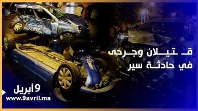Photo of قتيلان وجرحى في حادثة سير خطيرة بطنجة