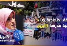 Photo of طنجة: وقفة احتجاجية لآباء تلاميذ مدرسة 9أبريل ترغم نيابة التعليم عن التراجع على إغلاقها