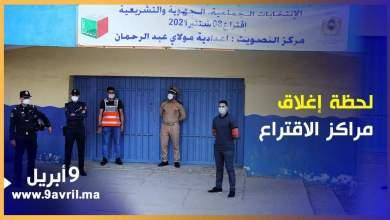 Photo of طنجة:مراكز الاقتراع تغلق أبوابها