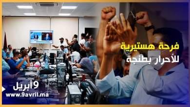 Photo of طنجة: لحظات ترقب وفرحة هستيرية بمقر الأحرار بعد الإعلان عن اكتساحهم نتائج البرلمان