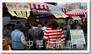 中華大園遊會