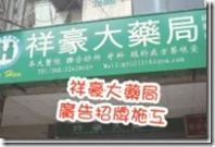 祥豪大藥局廣告招牌施工
