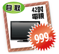 自取42吋電視