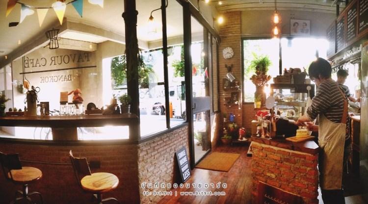 เที่ยวท่ามหาราช จิบกาแฟ favour cafe