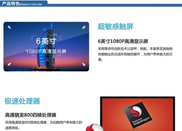 Lumia 1520 china