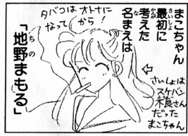 Mamoru Chino, p. 237, vol. 3 of Sailor Moon