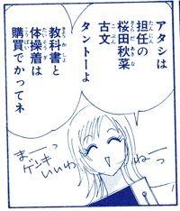 Akina – PQ Angel