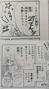 Minako's grades (top) vs. Usagi's (bottom)