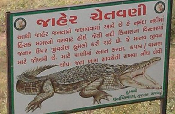 Warnschild am Narmada