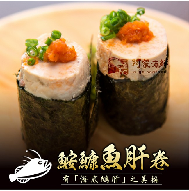 安康魚肝卷
