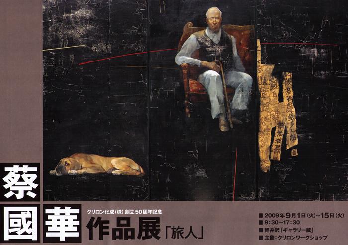 蔡國華作品展「旅人」