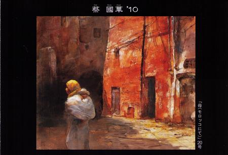 蔡國華'10