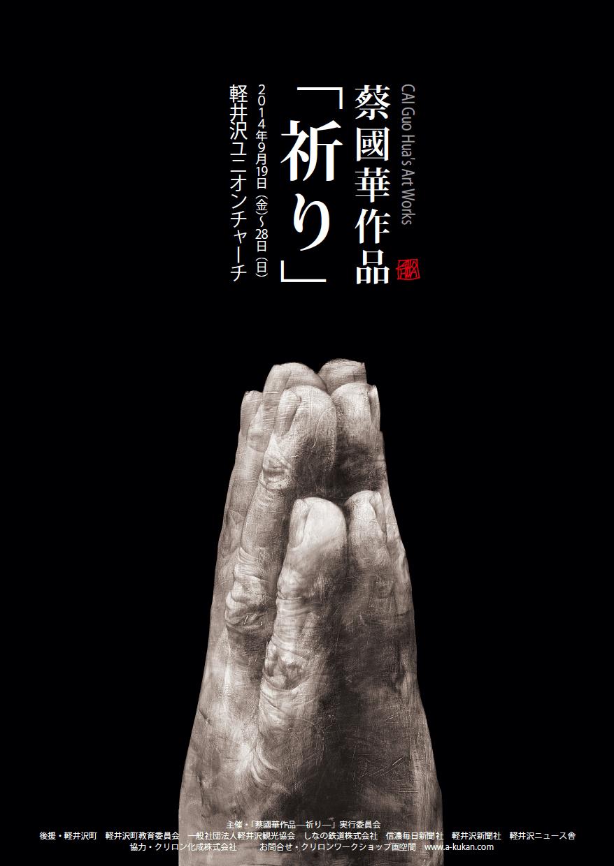 CAI Guo Hua's Art Works 蔡國華作品「祈り」