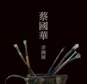 2012三越本店「蔡國華洋画展」図録