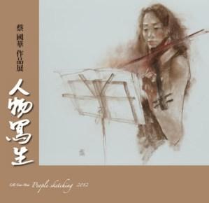 蔡國華 作品展「人物写生」図録 2012