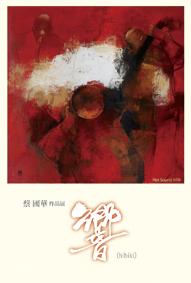 蔡 國華 作品展  ―響(hibiki)―