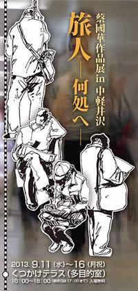 蔡國華作品展in中軽井沢 『旅人―何処へ―』