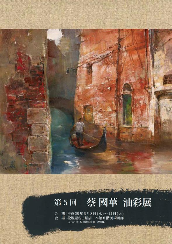 第5回蔡國華油彩展