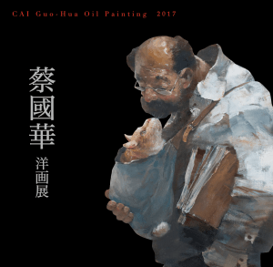 2017 三越本店「蔡國華洋画展」図録