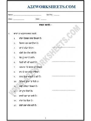 A2Zworksheets: Worksheets of Punjab Grammar Worksheets