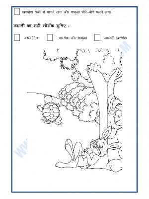 A2Zworksheets: Worksheets of Hindi Creative Writing-Hindi