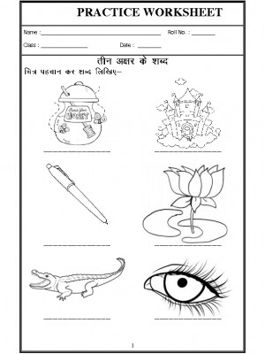 A2Zworksheets: Worksheets of Hindi Letter Practice-Hindi